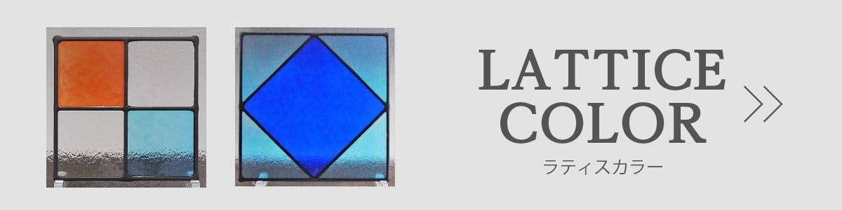 ラティスカラー バナー画像