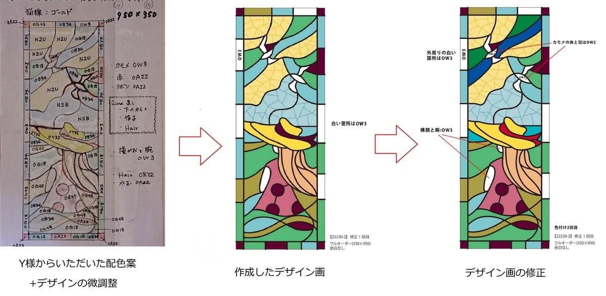 お客様からいただいた配色案(左) と 弊社で作成した配色の初期案(中央) と 最終稿(右)