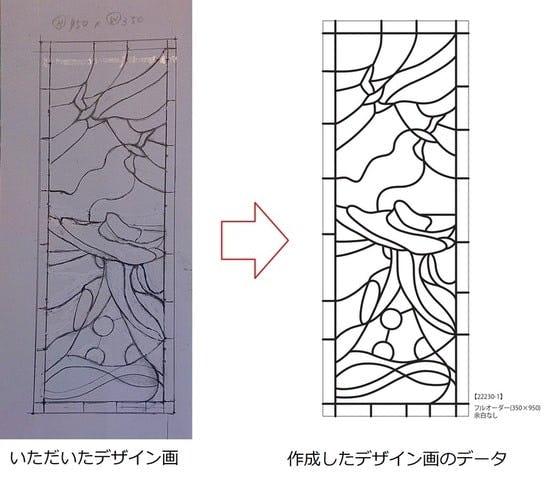お客様からいただいたデザイン画(左) と それを元に弊社で作成したステンド線画