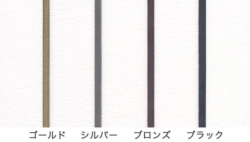 4種類の描線「ゴールド」「シルバー」「ブロンズ」「ブラック」比較画像