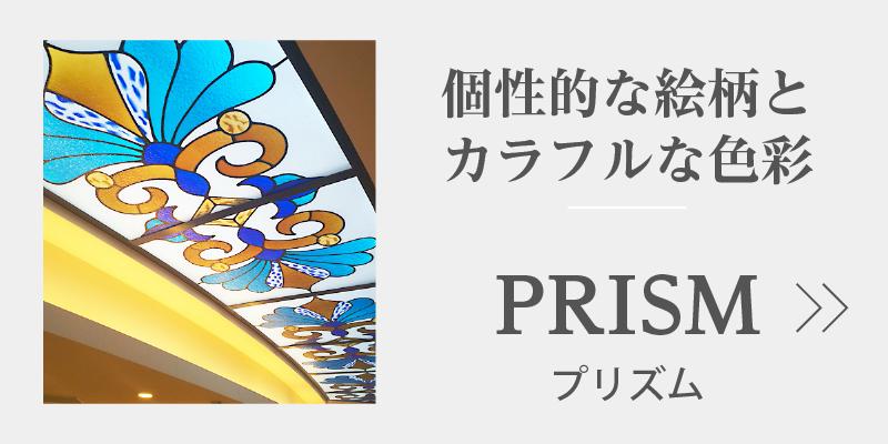 プリズムシリーズ バナー画像