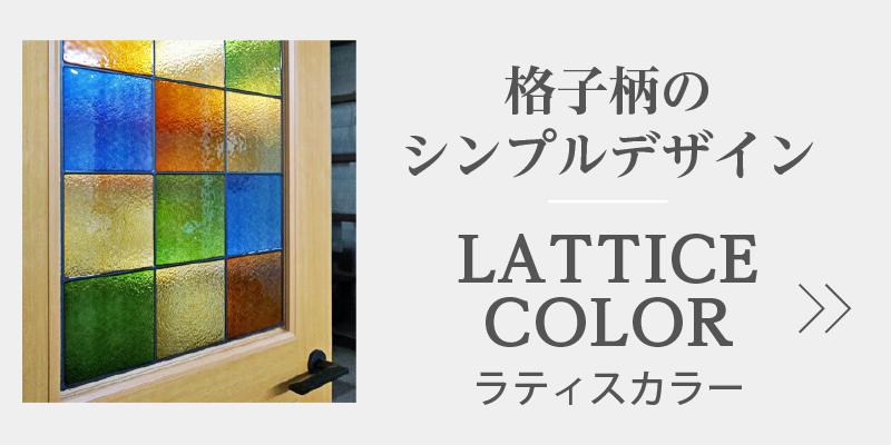 格子柄のシンプルデザイン「ラティスカラー」