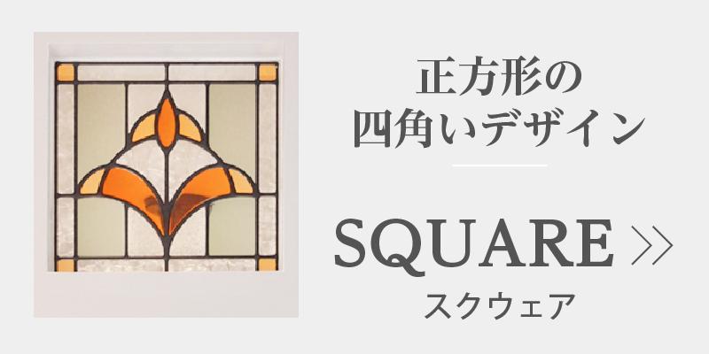 正方形の四角いデザイン「スクウェア」