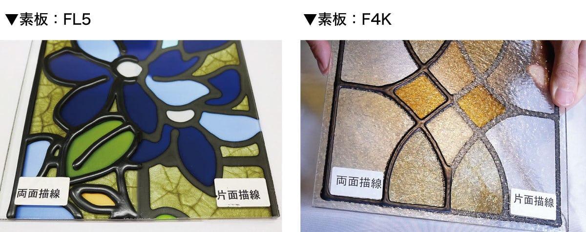 「両面描線」と「片面描線」の比較画像