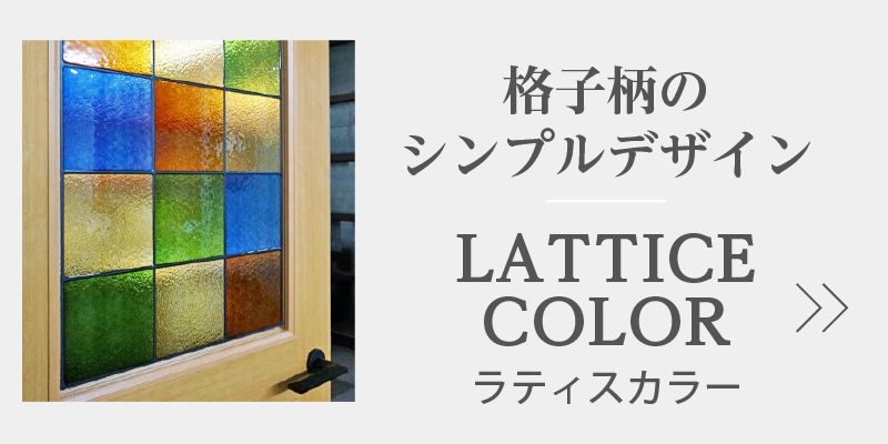 「ラティスカラー」の商品バナー画像