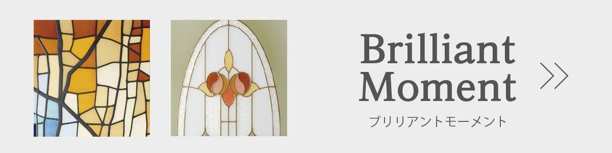 「ブリリアントモーメント」の商品バナー画像