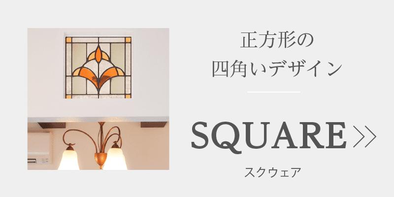 正方形の四角いステンドグラス-スクウェア