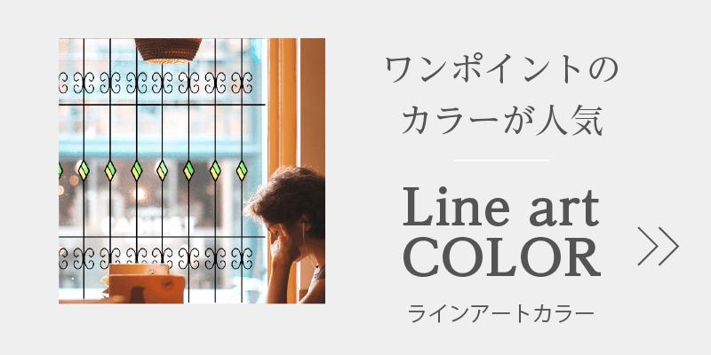 ワンポイントのカラーが人気のステンドグラス-ラインアートカラー