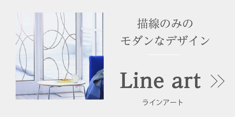 描線のみのモダンなステンドグラス-ラインアート