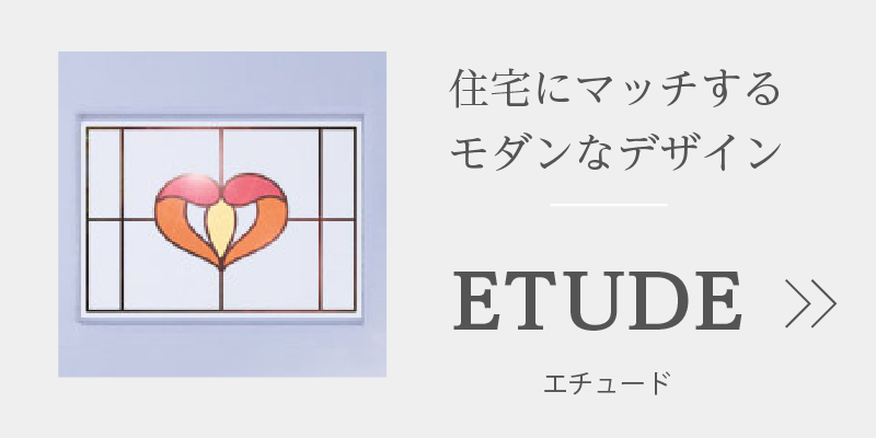 住宅にマッチするモダンなステンドグラス-エチュード