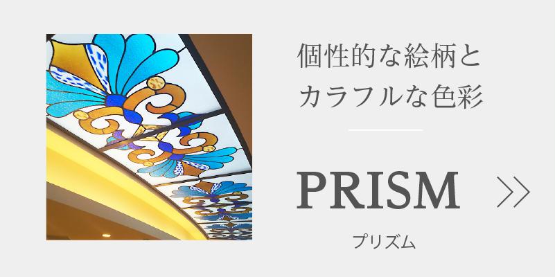 個性的な絵柄とカラフルな色彩のステンドグラス-プリズム
