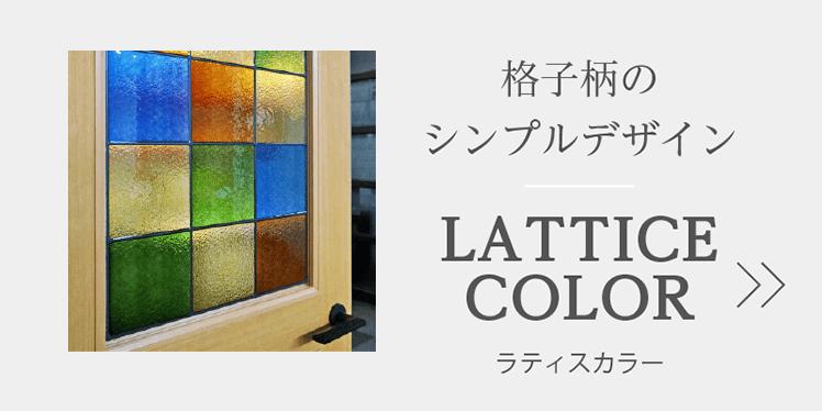 格子柄のステンドグラス-ラティスカラー