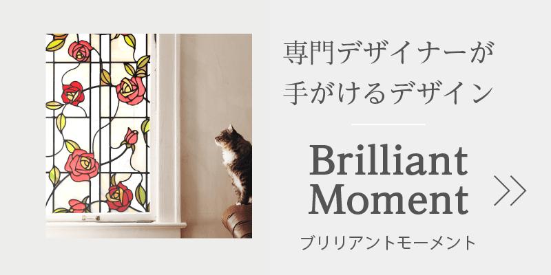 専門デザイナーが手がけるステンドグラス-ブリリアントモーメント