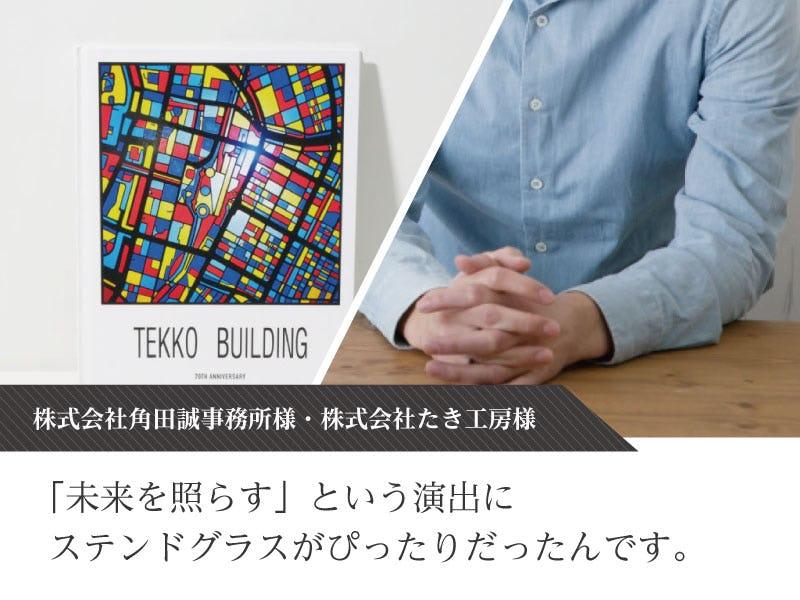 vol.4 株式会社角田誠事務所様・株式会社たき工房様