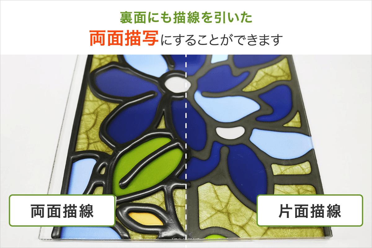 商品特徴 -4 裏面にも描線を引いた両面描写にすることができます
